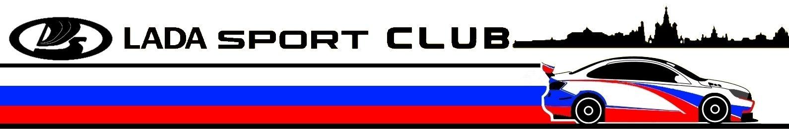 LADA Sport Club | ЛАДА Спорт Клуб